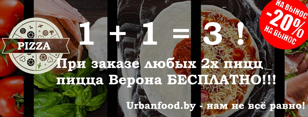 Акция пицца в подарок от доставки пиццы и суши Urbanfood.by