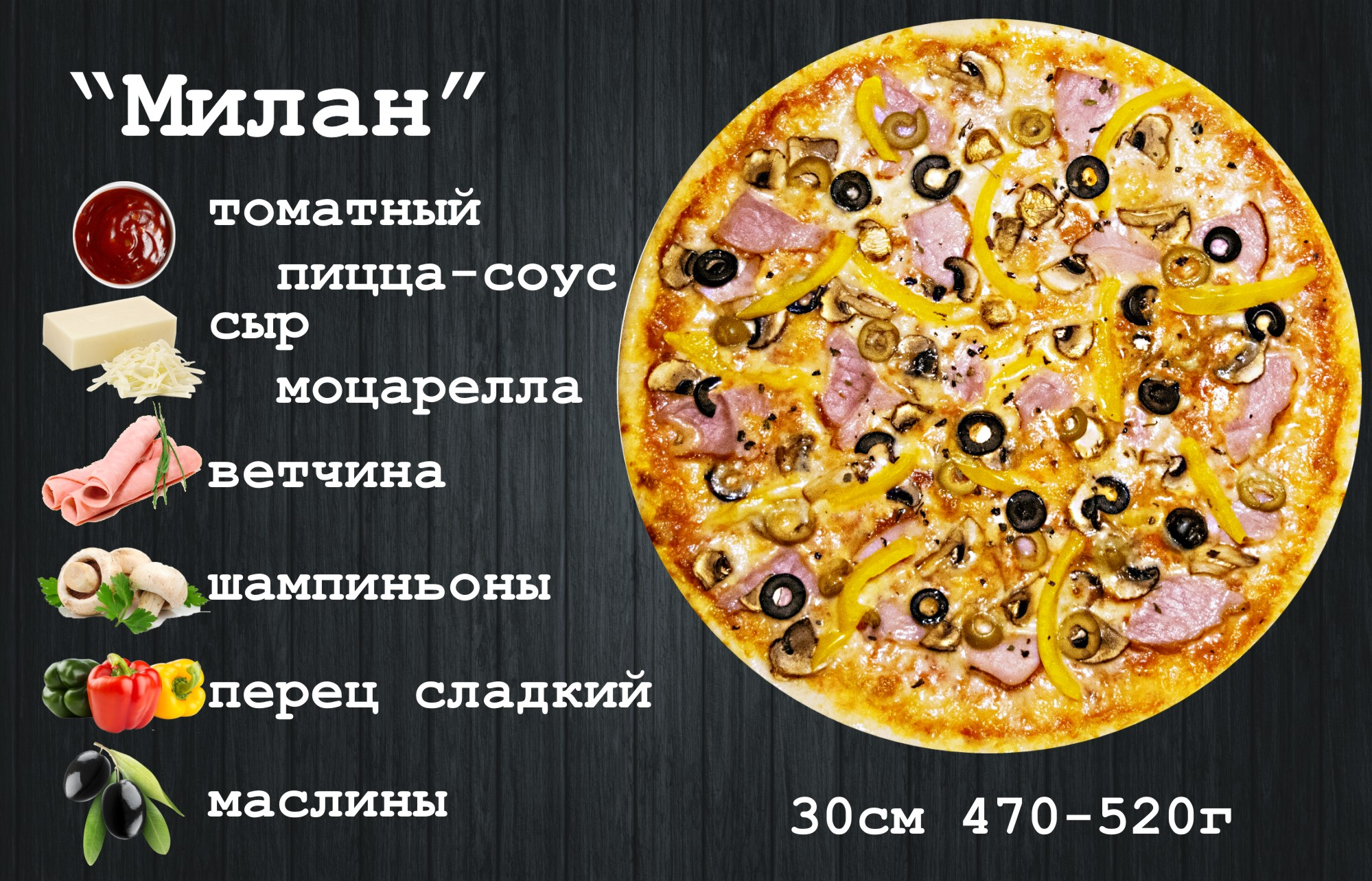 Милан_pizza_urbanfood_minsk