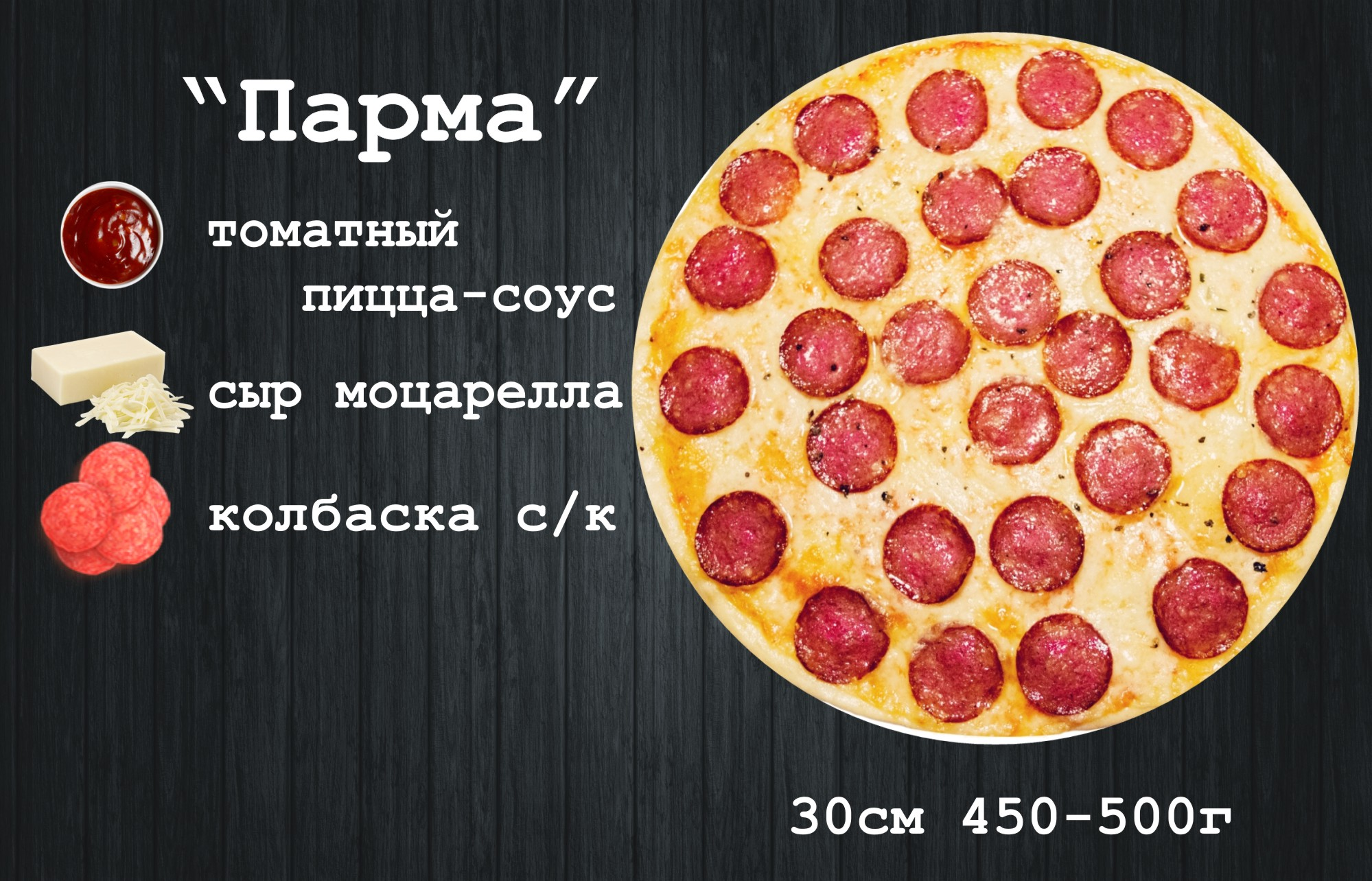Парма_pizza_urbanfood_minsk