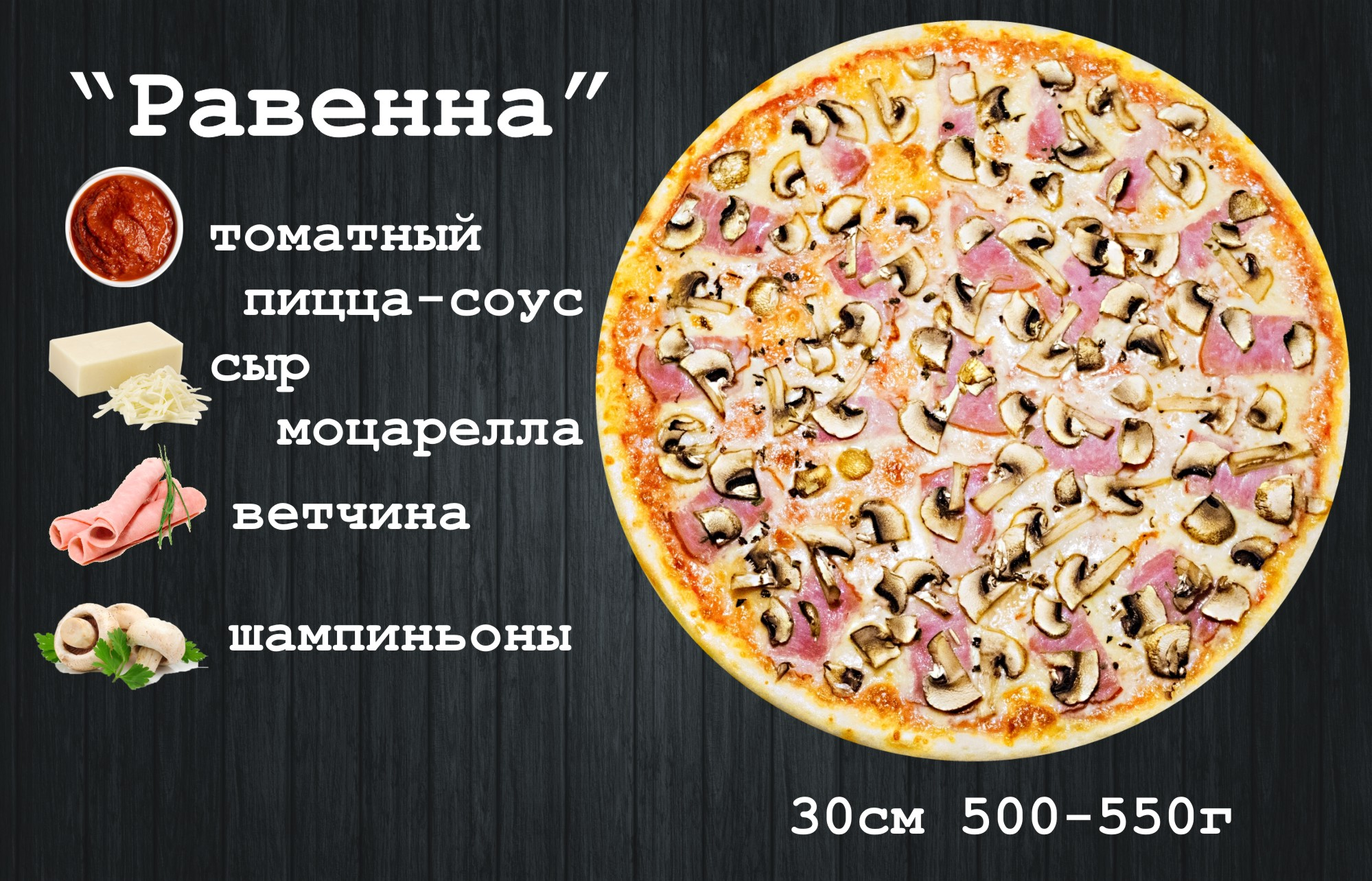 Равенна_pizza_urbanfood_minsk