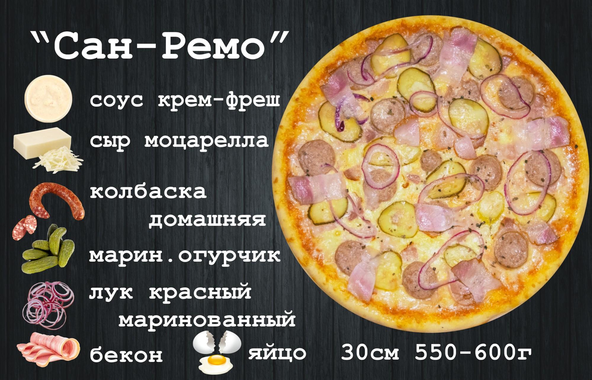 Сан_ремо_pizza_urbanfood_minsk