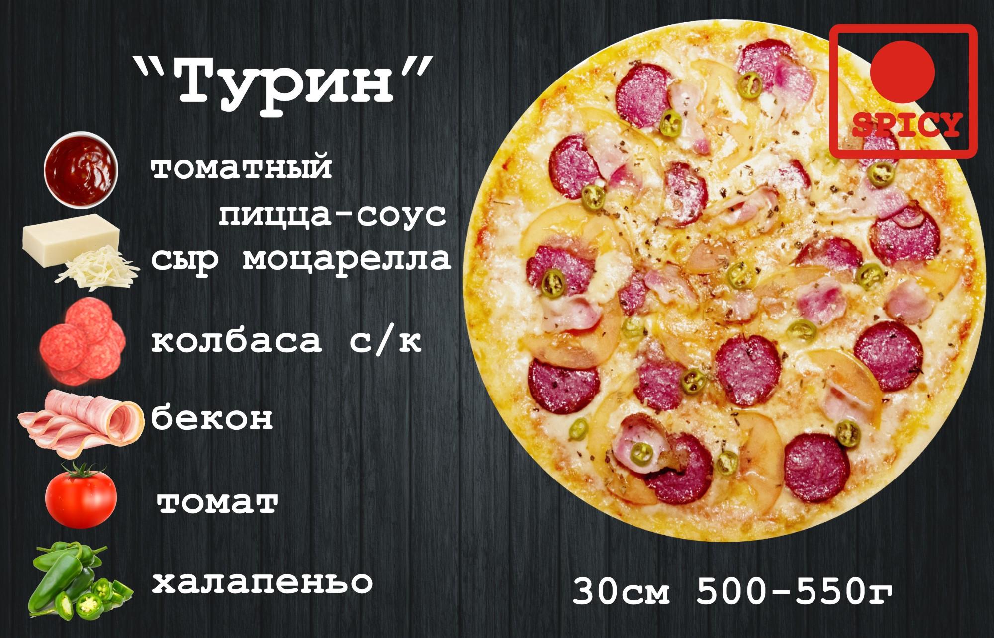 Турин_пицца_urbanfood_minsk
