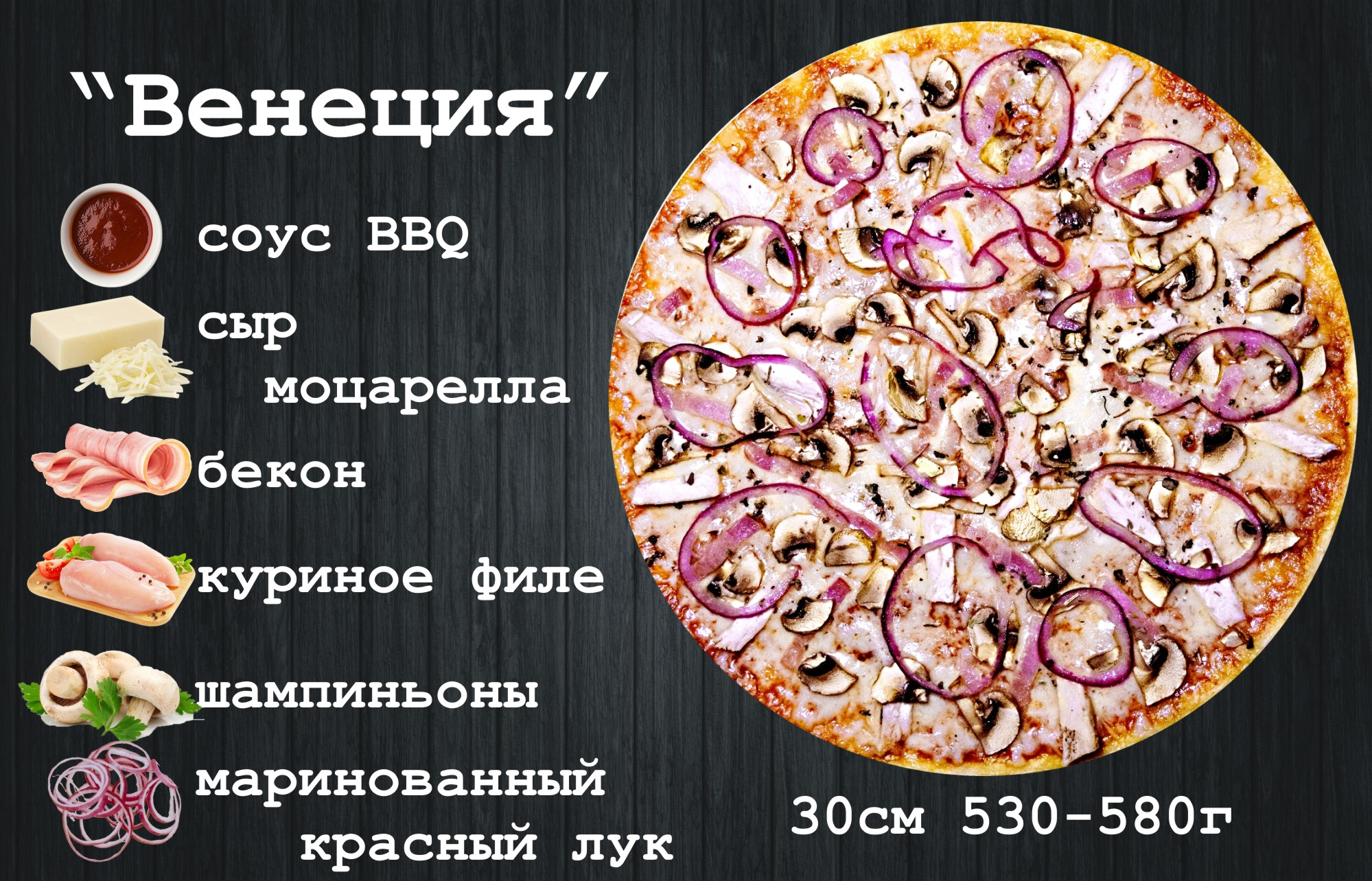 Венеция_pizza_urbanfood_minsk
