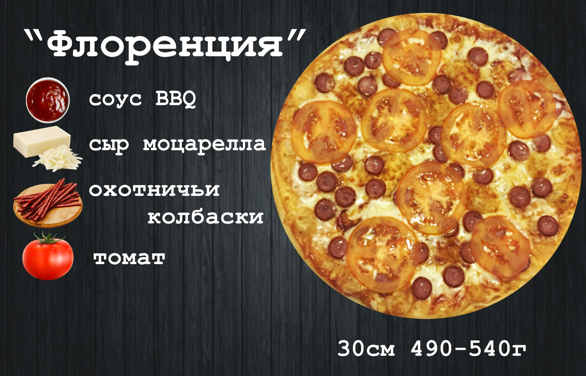 флоренция_pizza_urbanfood_minsk