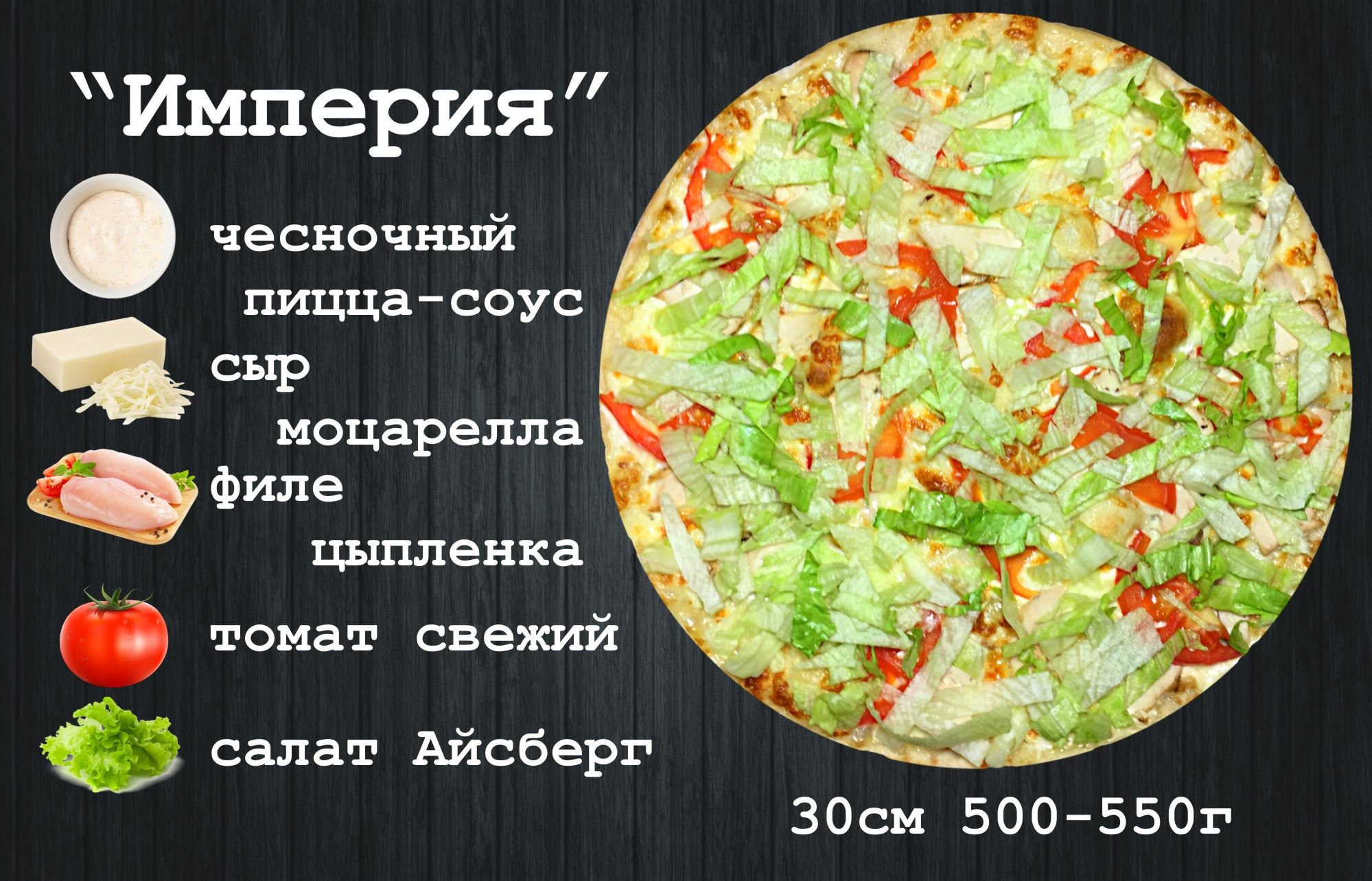 Империя_pizza_urbanfood_minsk