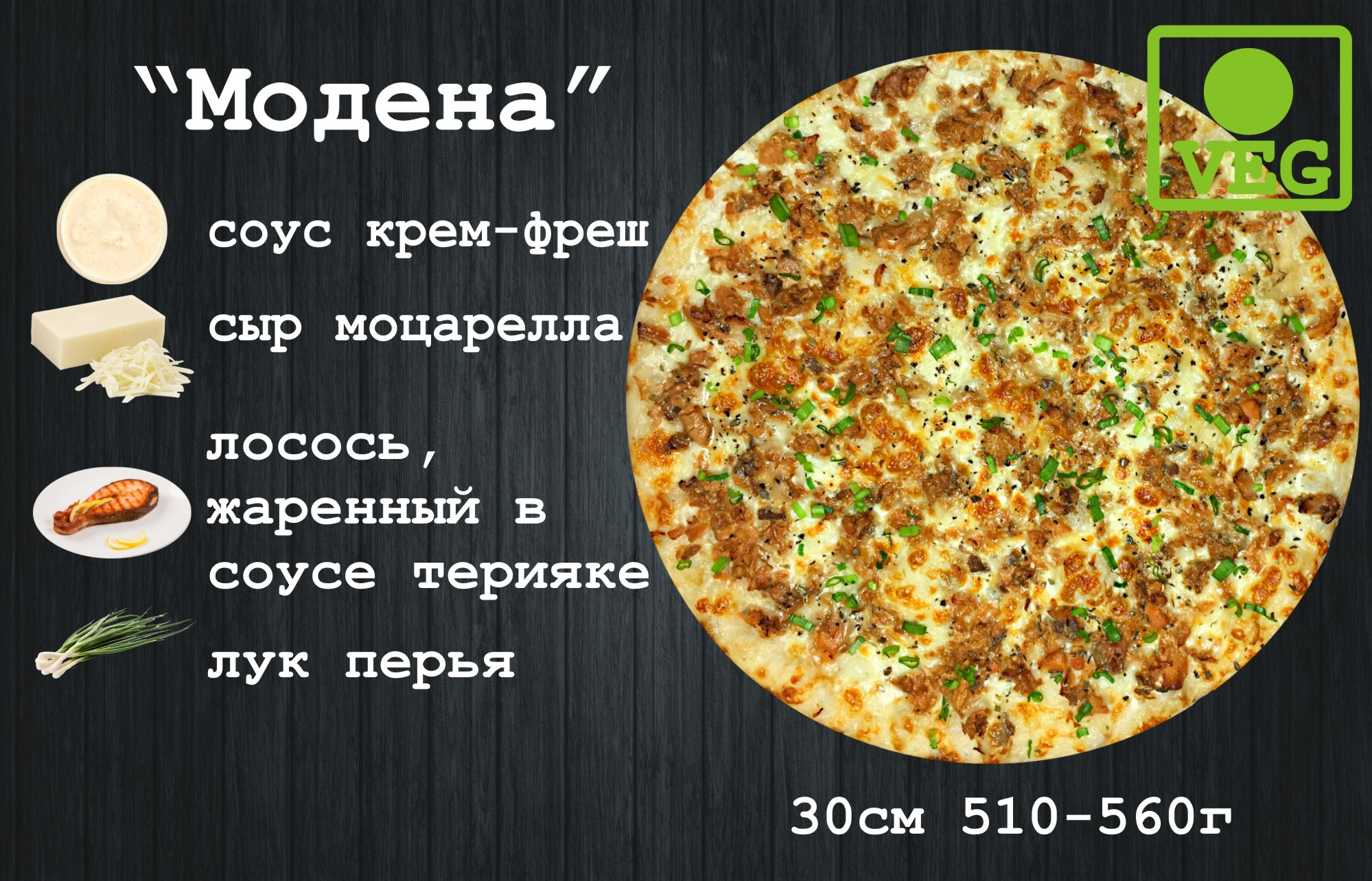 Модена_pizza_urbanfood_minsk