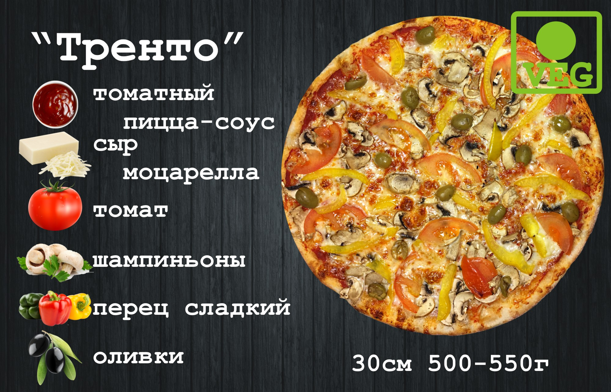 Пицца с зеленым соусом