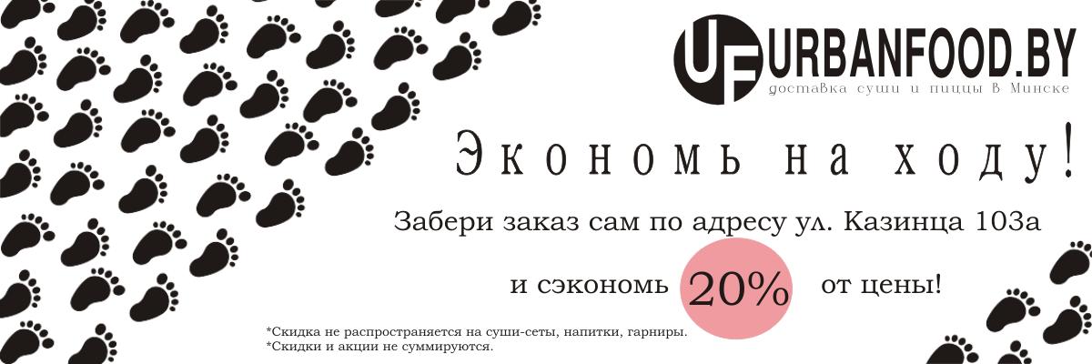 Urbanfood.by доставка суши и пиццы в Минске. Скидка на вынос