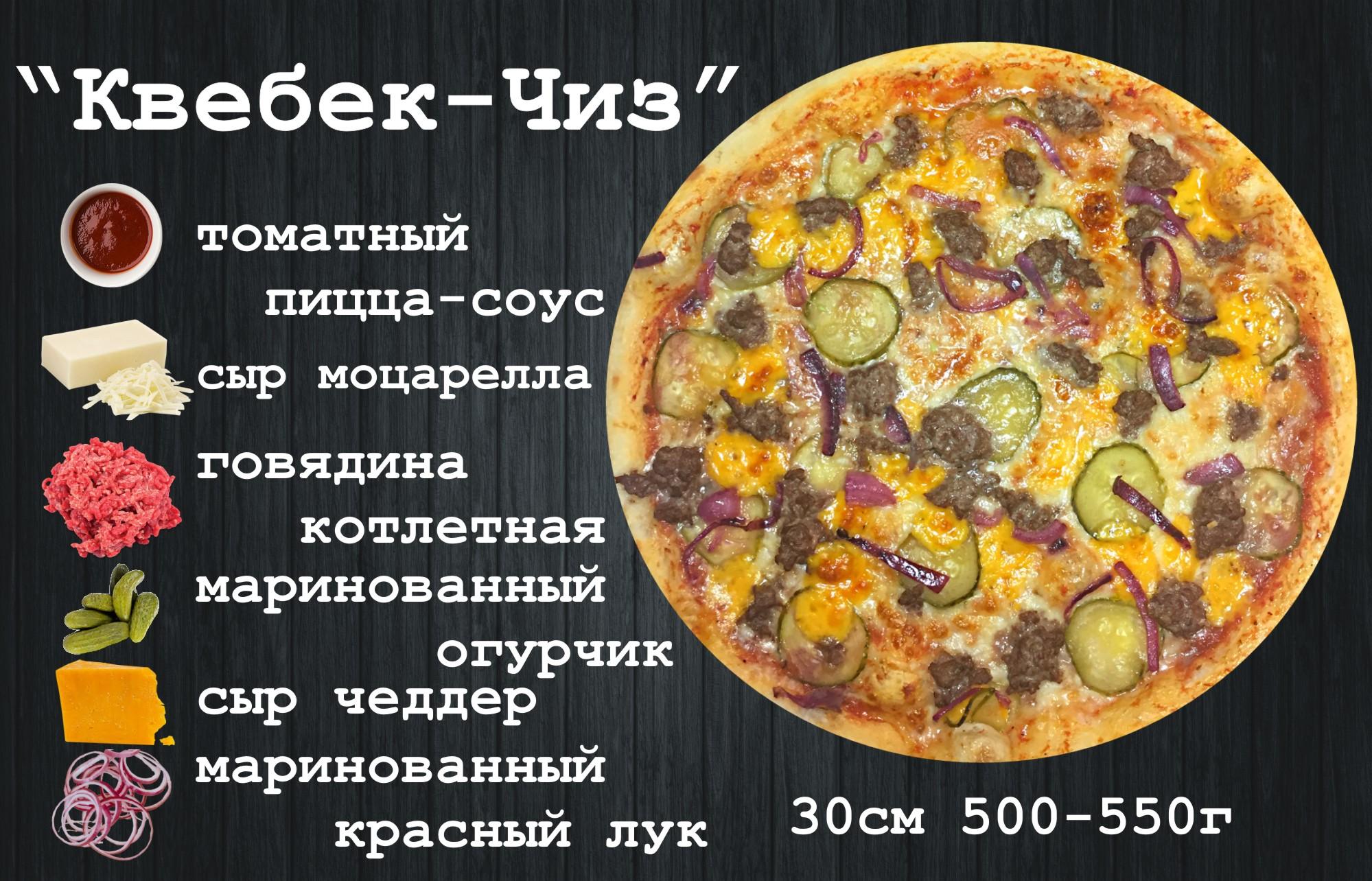 Квебек_чиз_pizza_urbanfood_minsk