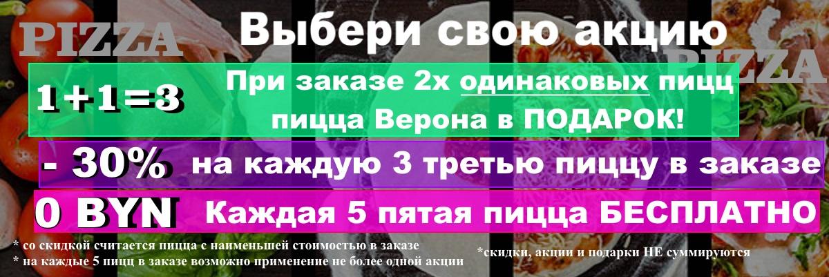 Пицца_скидки_акция_минск_урбанфуд
