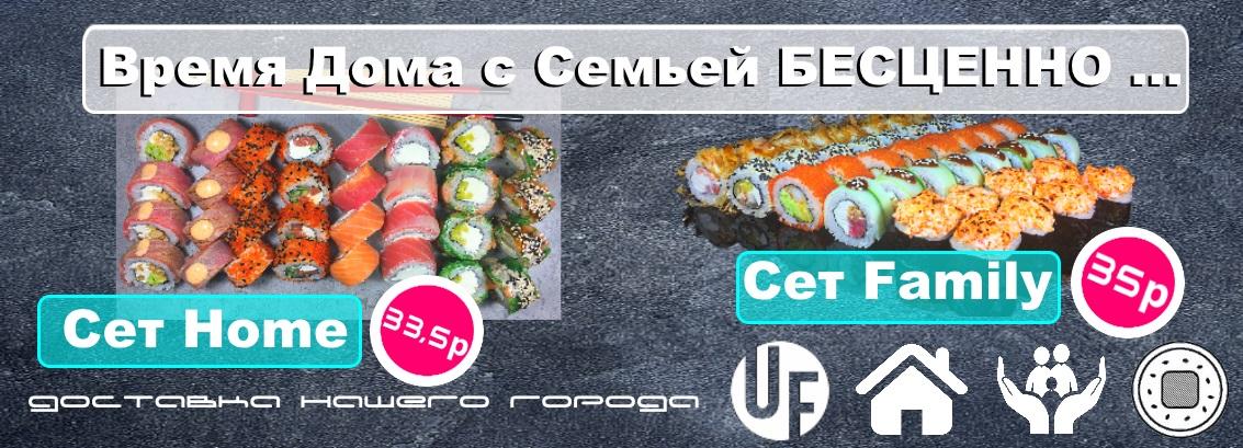 суши_сеты_урбанфуд_доставка_минск
