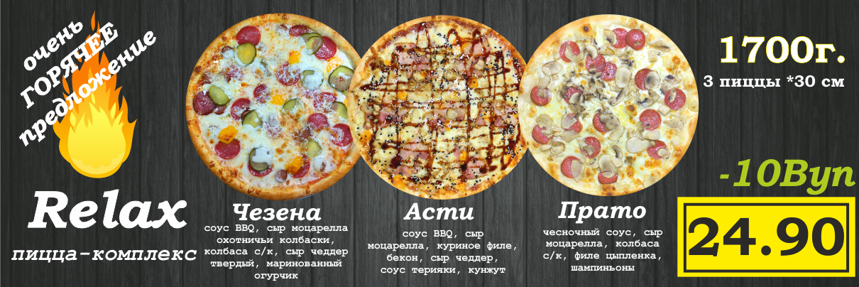 pizza_relax_minsk_urbanfood