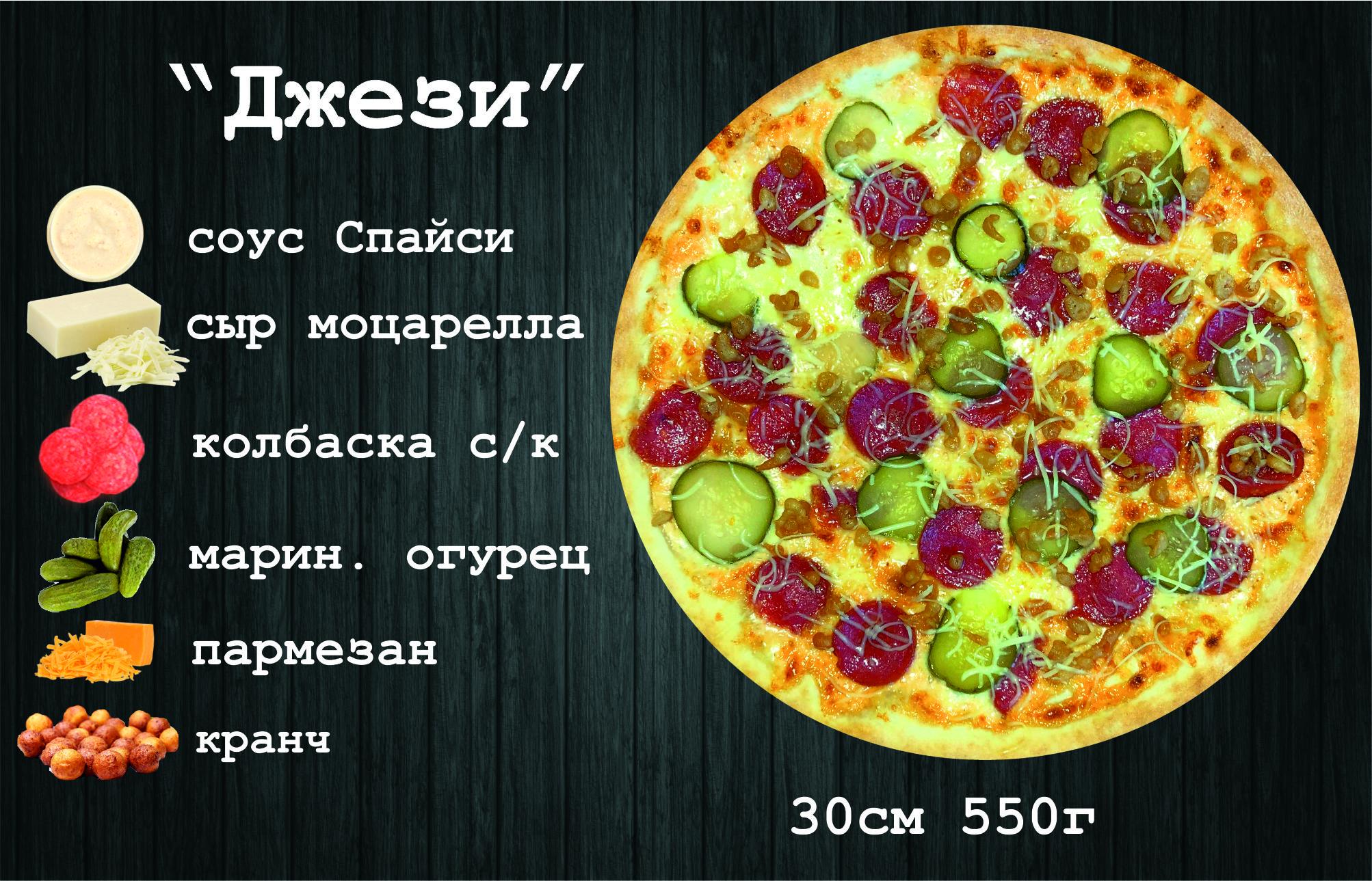 pizza_urbanfood_djezi