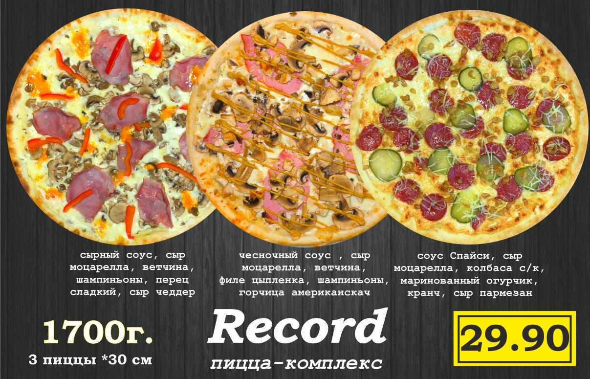 record_pizza
